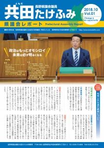 県議会報Vol01-オモテ