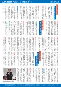 県議会報Vol02-ウラ
