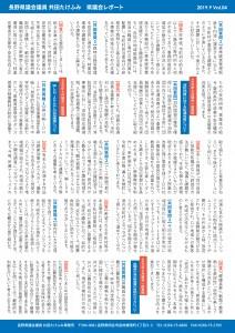 県議会報Vol04-ウラ