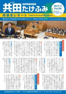 県議会報Vol04-オモテ